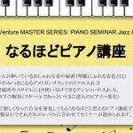 なるほどピアノ講座